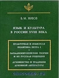 Язык и культура в России 18 века